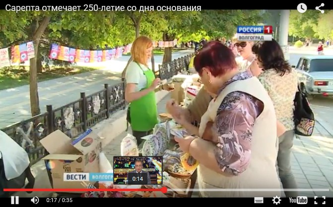 "Новинка видеоархива: «Музею-заповеднику «Старая Сарепта» исполнилось 250 лет» <br> Дата размещения: 25.09.2015, <a style=""text-shadow: 0px 0px 0;"" href=http://www.rusdeutsch.ru/?news=8047 target=_blank >Читать статью</a>, <a style=""text-shadow: 0px 0px 0;"" href=http://www.rusdeutsch.ru/fotos/10233_b.jpg target=_blank >Скачать</a>"