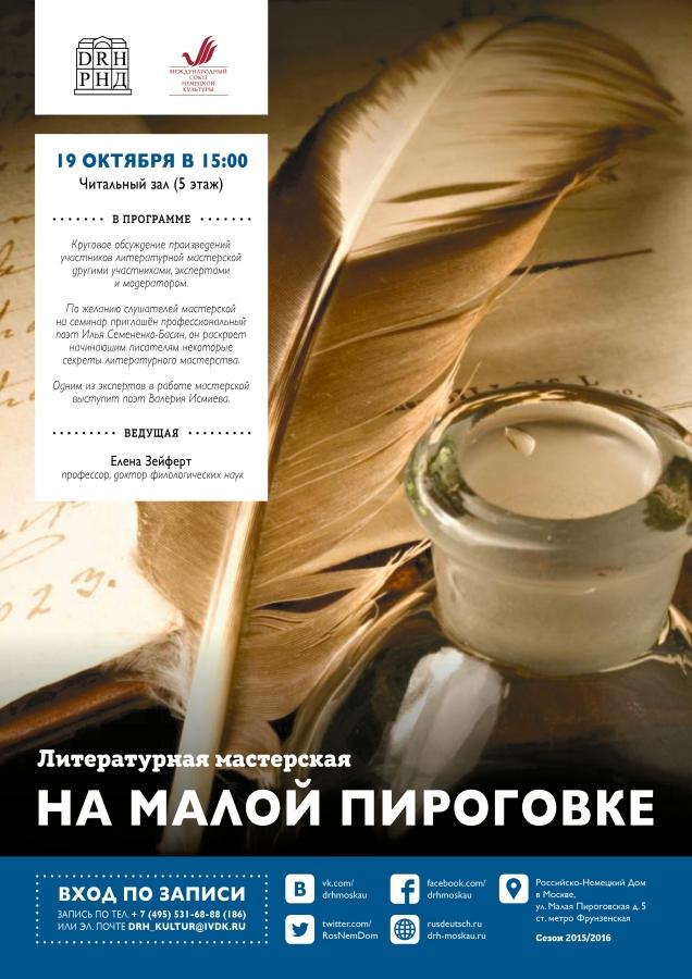 """Встреча литературной мастерской <br> Дата размещения: 09.10.2015, <a style=""""text-shadow: 0px 0px 0;"""" href=http://www.rusdeutsch.ru/?news=8088 target=_blank >Читать статью</a>, <a style=""""text-shadow: 0px 0px 0;"""" href=http://www.rusdeutsch.ru/fotos/10277_b.png target=_blank >Скачать</a>"""