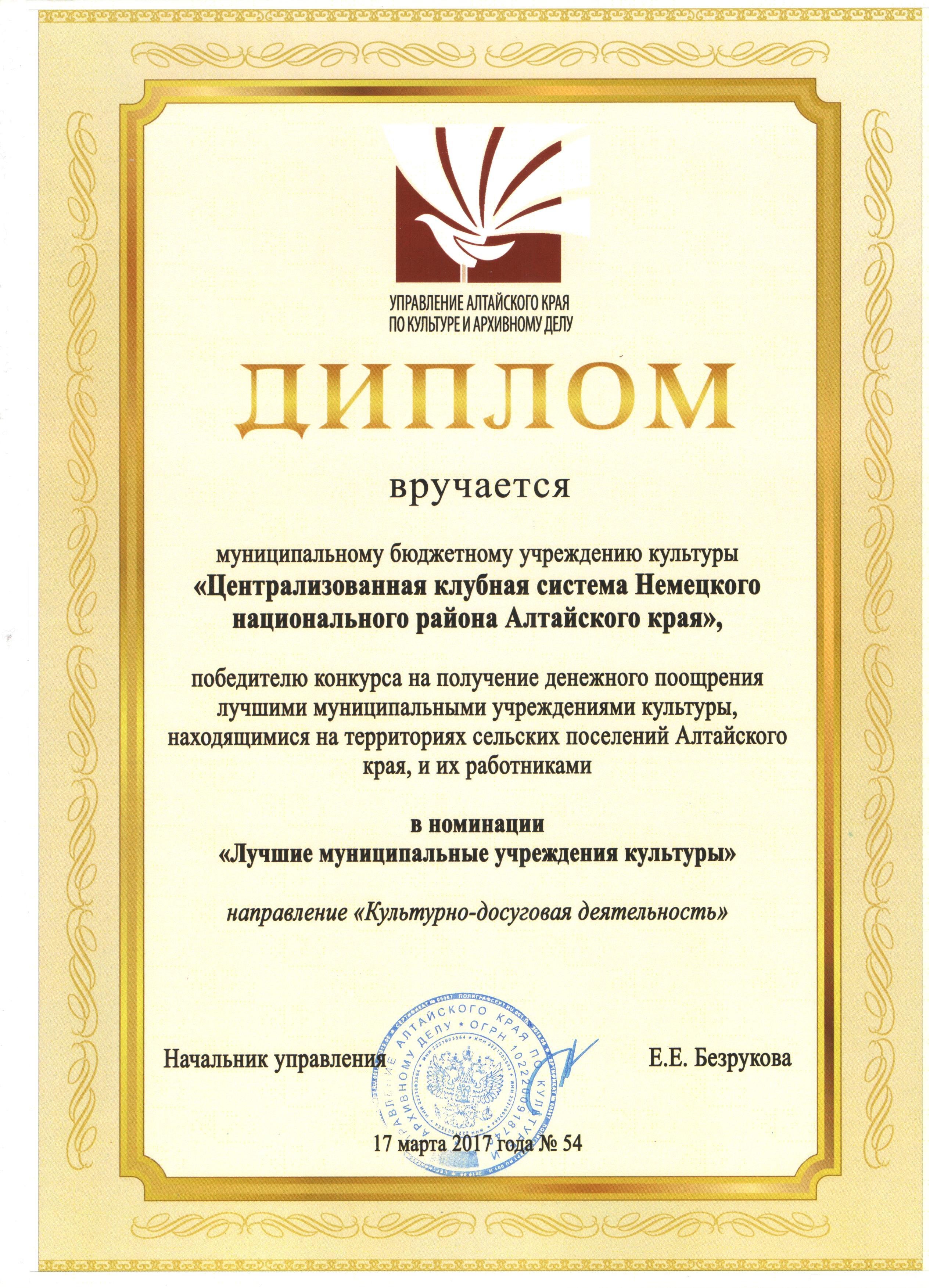 Участие в конкурсе лучший работник учреждения социального обслуживания